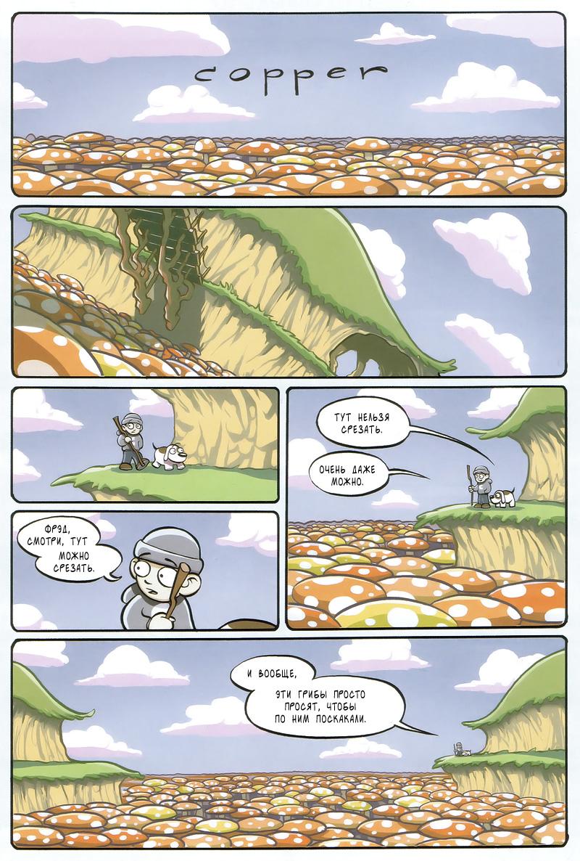 Поход по грибам. Часть 1.
