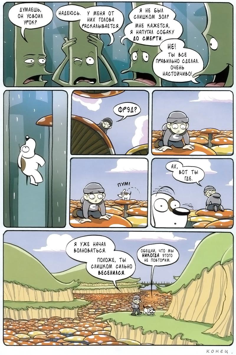 Поход по грибам. Часть 8.